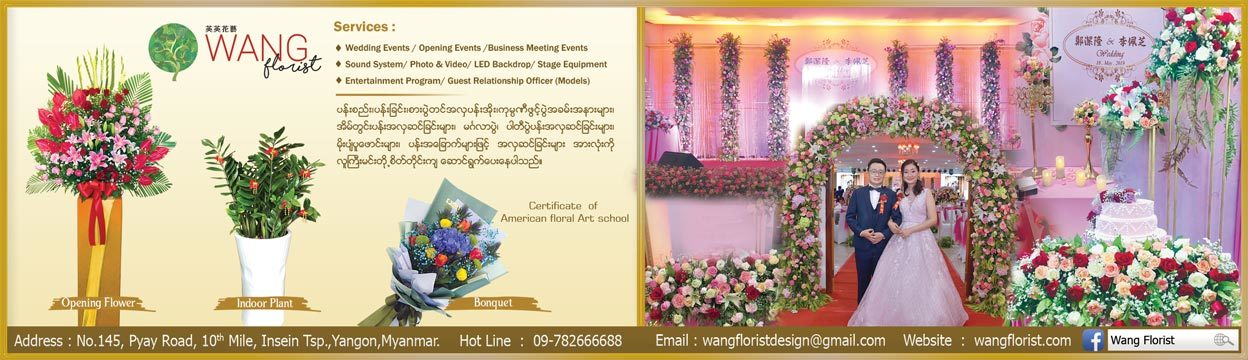 Wang-Florist_Flowers-&-Florists_2430.jpg
