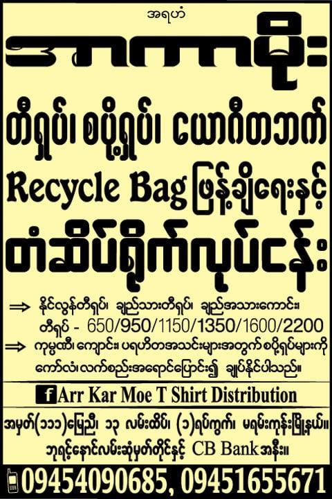 Arkar-Moe_Dyeing-&-Printing-Textile_3083.jpg