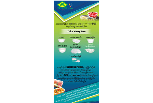 Super-Star-Plastic_Packing-Filling-&-Wrapping-Material-&-equipment_(A)_102 copy.jpg