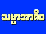 Thamar ArziwaGarment Industries