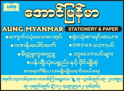 Aung-Myanmar(Stationery)_0418 (1).jpg