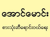 Aung Moung