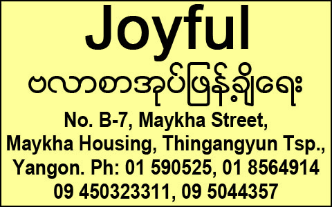 Joyful - Stationery