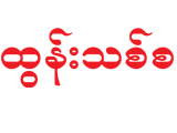Htun Thit SaCar Painting Services