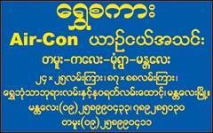 Shwe-Sagar(Buses(Highways))_0213.jpg