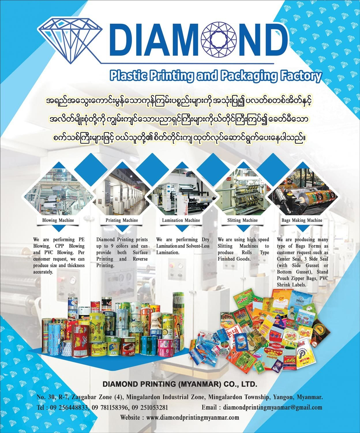 Diamond-Printing_Plastic-Materials-&-Products_1256.jpg