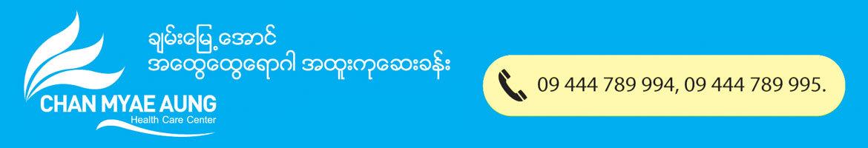 Chan Myae Aung