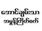 Aung Chan Thar