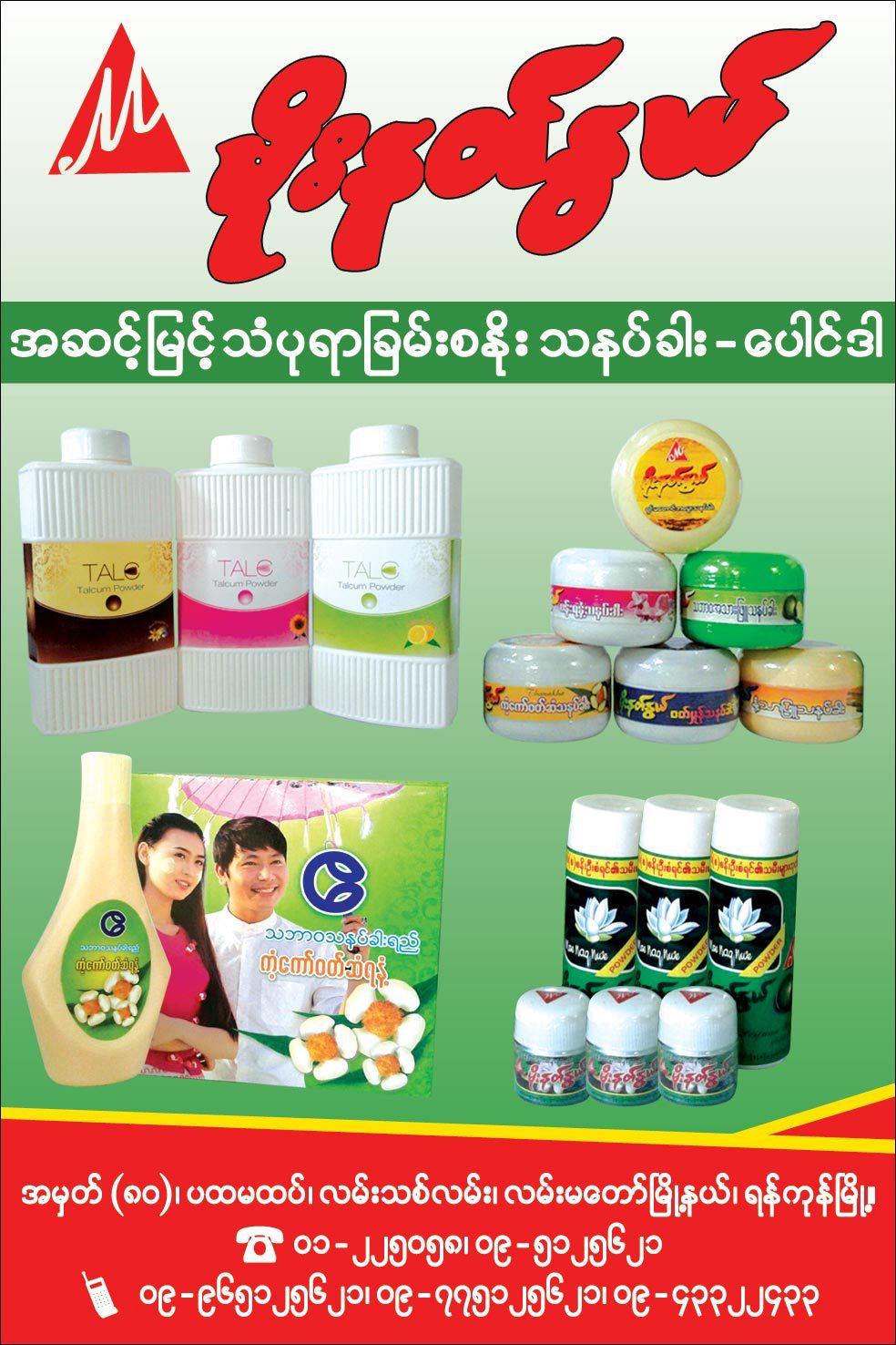 Moe-Nat-Nwe_Thanakha_(C)_999.jpg