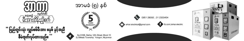 Arkar Electric