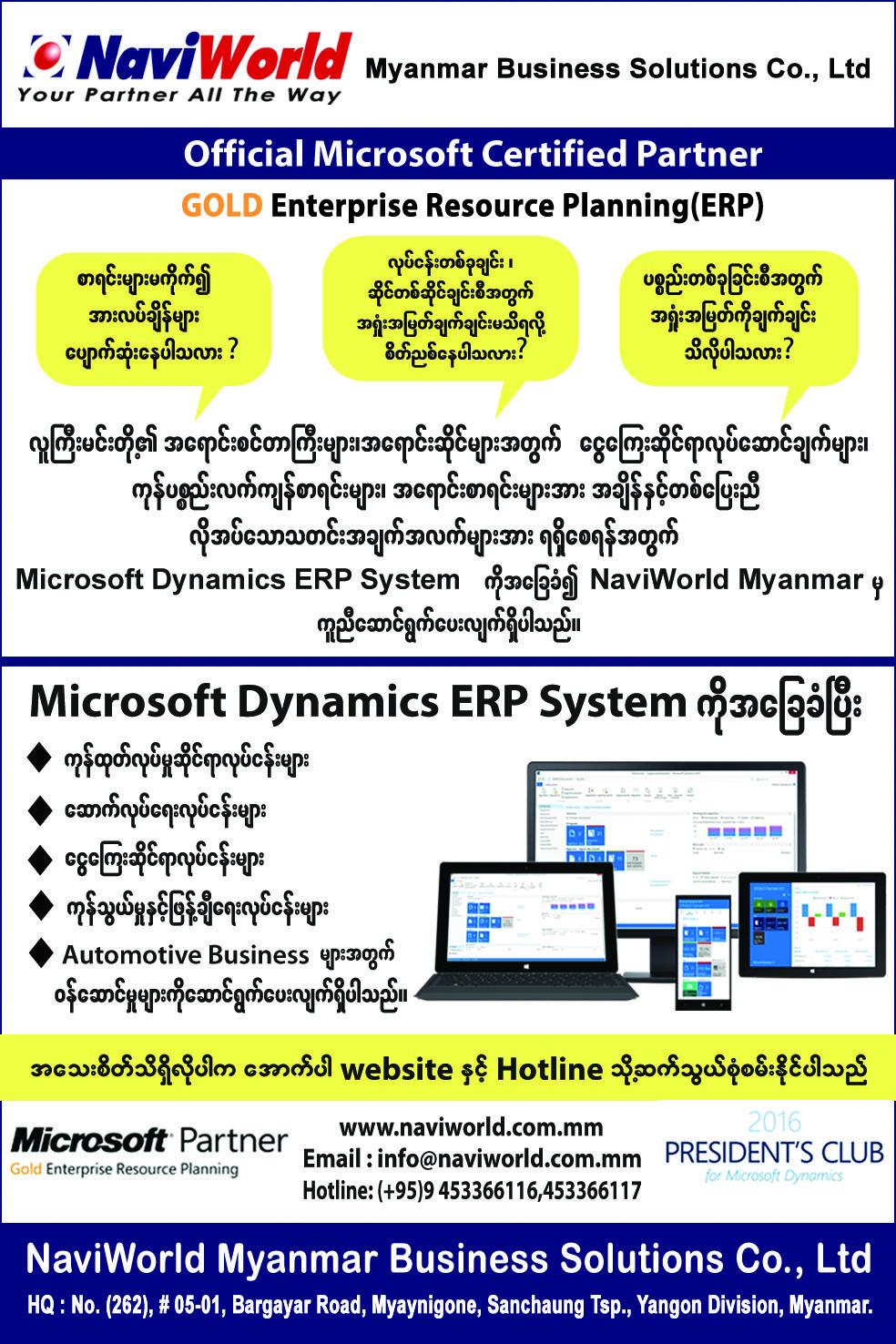 Navi World Myanmar Business Solutions Co , Ltd  - Computer