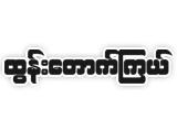 Htun Tauk KyelLanguage Schools