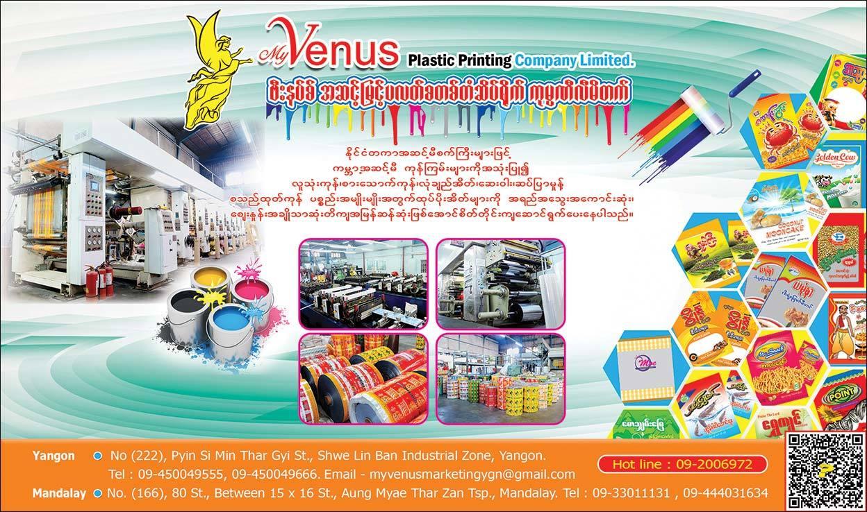 My-Venus-Plastic-Factory(Plastic-Materials-&-Products)_0532.jpg