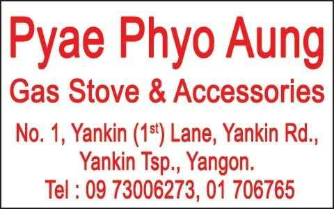 Pyae-Phyo-Aung-2_Gas-Cookers-&-Accessories_3531.jpg
