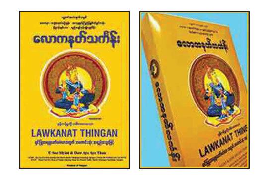 Law-Ka-Nat-Photo-2.jpg