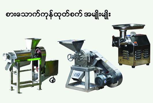 Kyin Lone Myanmar_Photo8.jpg