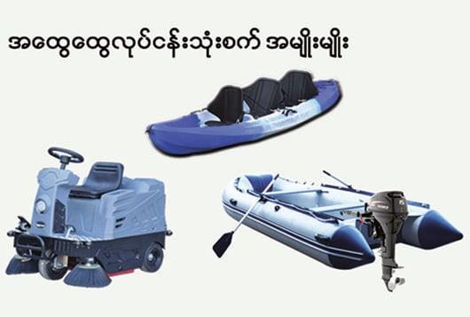 Kyin Lone Myanmar_Photo9.jpg