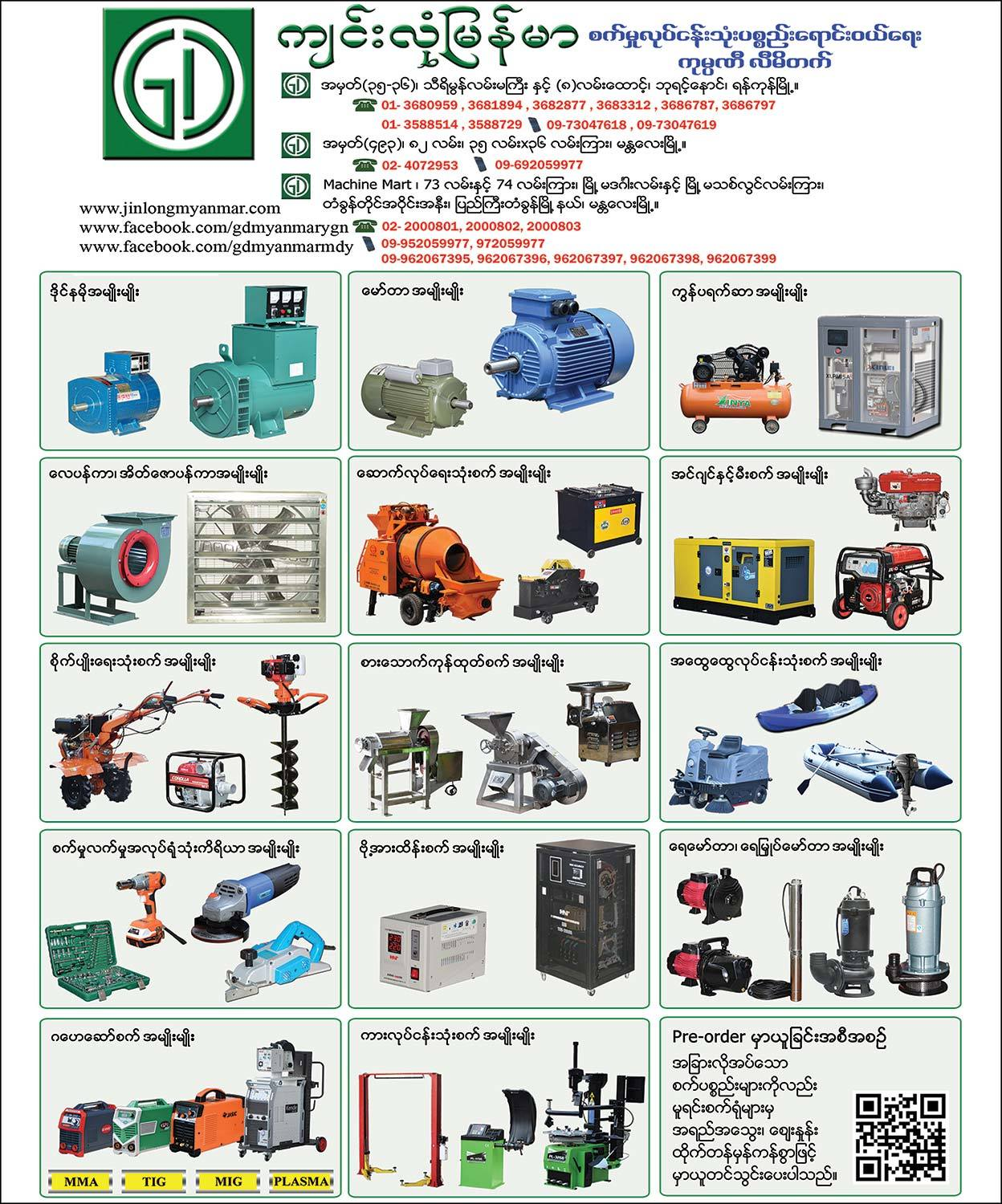 Kyin-Lone-Myanmar(Machinery-&-Spareparts-Dealers)_0501.jpg