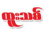 Htoo Thit + Lucky TripCar & Truck Rentals
