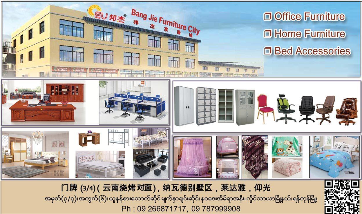 Bangjie-International-Co-Ltd_Furniture-Marts_(A)_3438.jpg