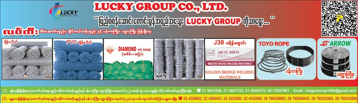 Lucky-Group-Co-Ltd_Building-Materials_(C)_3617.jpg