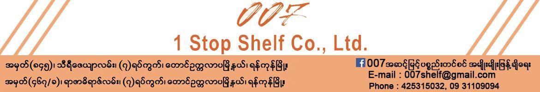 007 1 Stop Shelf Co., Ltd.