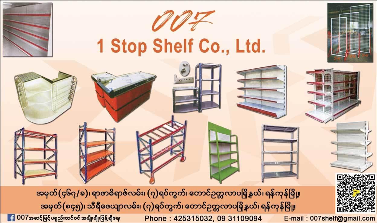 007-1-Stop-Shelf_Racking-Storage-System_(B)_2093.jpg