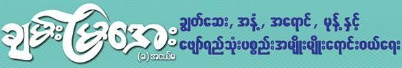 Chan Mya Aye(Kha) Ah Nge Ma