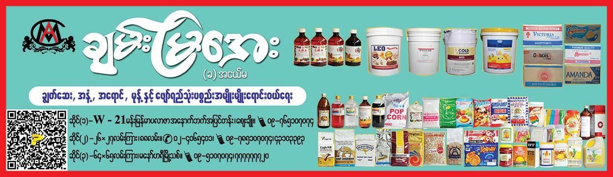 Chan-Mya-Aye@Ah-Nge-Ma(Baking-Equipment-&-Supplies)_0185.jpg