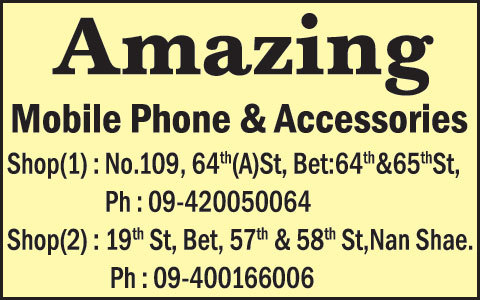 Amazing(Mobile-Phone-&-Accessoreis)_0001.jpg