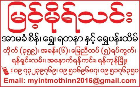 Myint-Moh-Thin_Gold-shops-&-Goldsmiths_1865.jpg