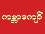 Gabar Kyaw ThinganThingans & Monk's Utensils