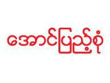 Aung Pyae Sone