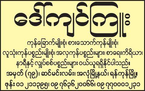 Daw-Kyin-Kyue_Mini-Markets_2644.jpg