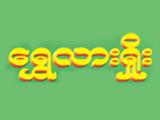 Shwe Lashio(Buses [Highway])