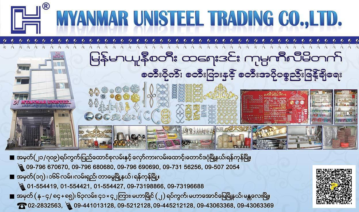 Myanmar-Unisteel-Trading-Co-Ltd(Stainless-Steel-Wares)_0158.jpg