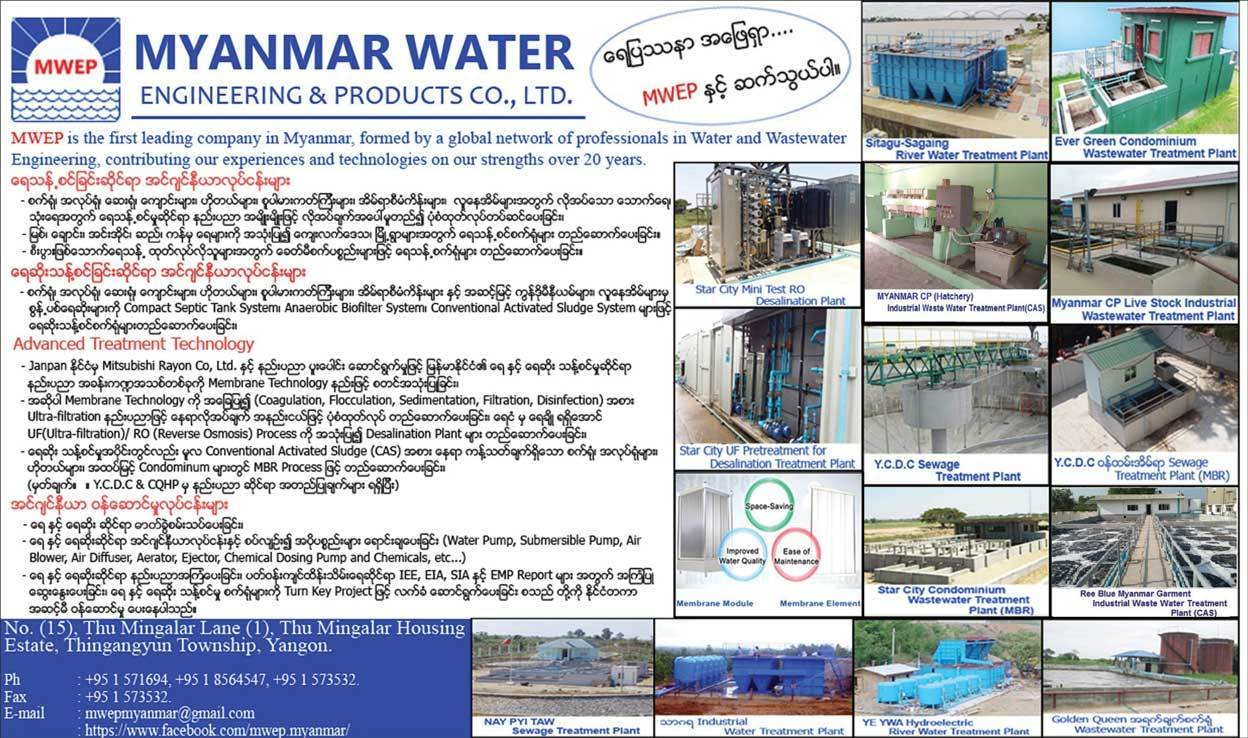 Myanmar-Water-Engineering-And-Products-Co-Ltd-_Water-Treatment-Systems_866.jpg