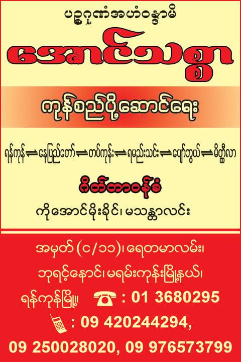 Aung-Thitsar_Transportation-Services_713.jpg