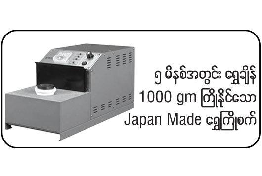MPK-Casting-Co-Ltd-Photo-1.jpg