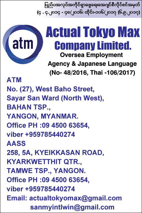 Actual-Tokyo-Max-Co-Ltd_Employment-Agencies_(A)_1603.jpg