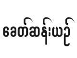 Khit San Yin(Doors & Shutters Sales)