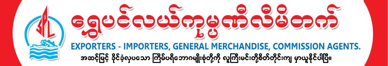 Shwe Pin Lè Trading Co., Ltd.