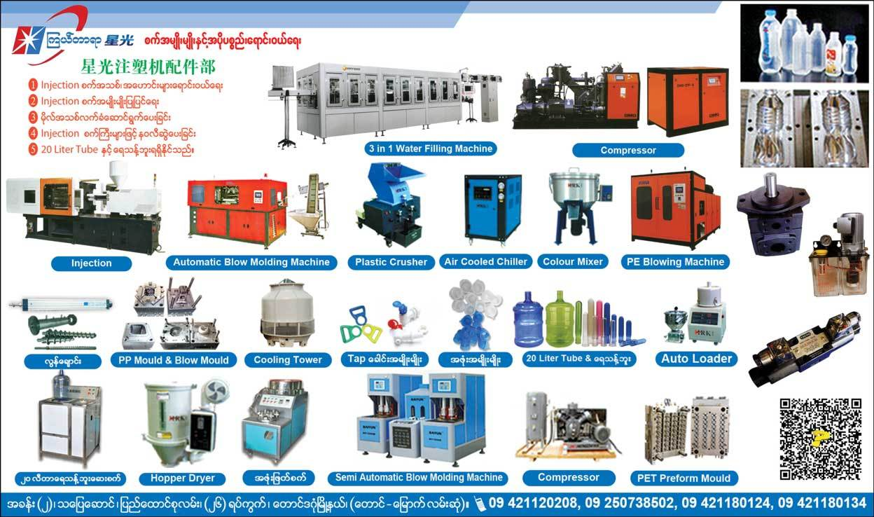 Kyal-Tar-Yar-Injection-&-Blowing-Machine-Spare-Part_Plastic-Machineries-&-Equipment_(A)_3044.jpg