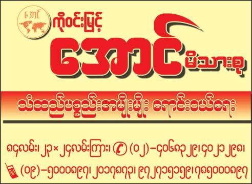 Aung(Building-Materials-)_0445.jpg