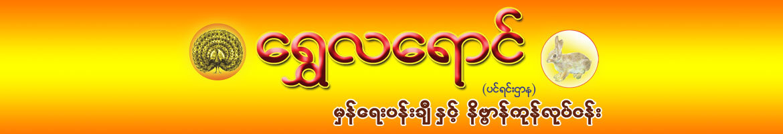 Shwe La Yaung