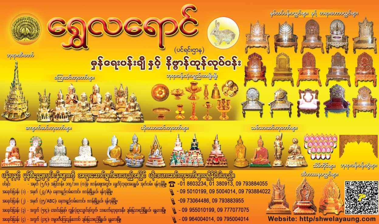 Shwe-La-Yaung_Buddha-Status-&-Others_1424.jpg