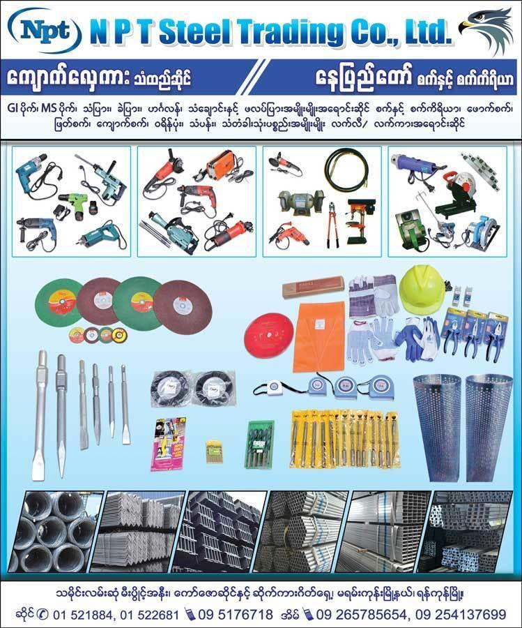 Nay-Pyi-Taw-&-Kyauk-Hlay-Kar_Hardware-Merchants-&-Ironmongres_88.jpg