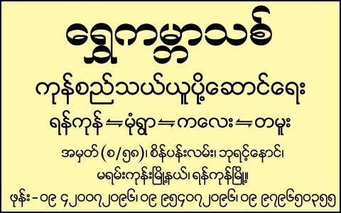 Shwe-Kabar-Thit_Transportation-Services_4624.jpg
