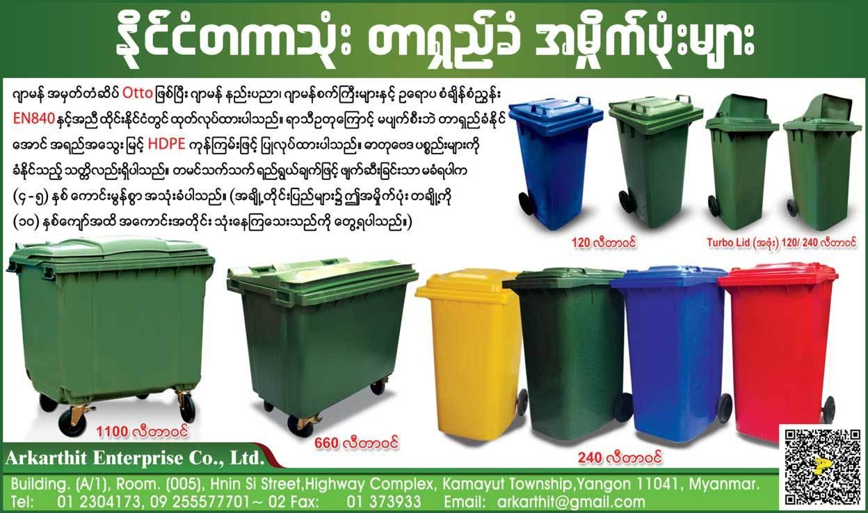 Arkarthit-Enterprise-Co-Ltd_Plastic-Materials-&-Equipment_2641.jpg