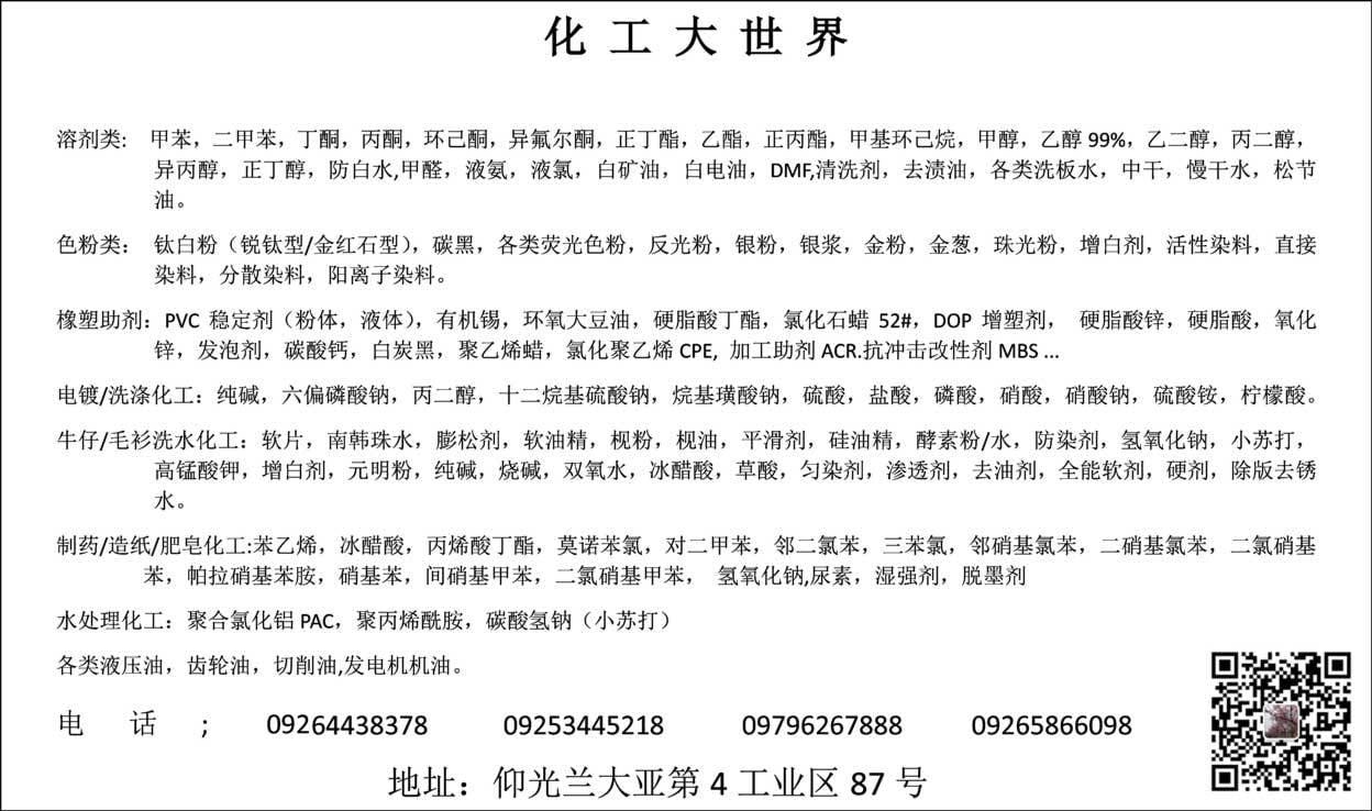 Qiu-Lin-Co-Ltd_Chemicals_(A)_4612.jpg